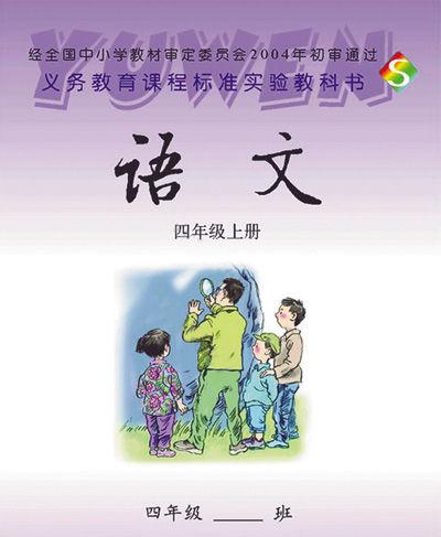 修订版小学语文教材反映传统文化课文将占三成