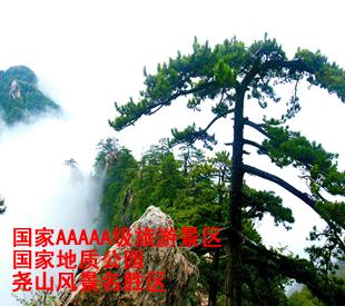 尧山(石人山)风景名胜区