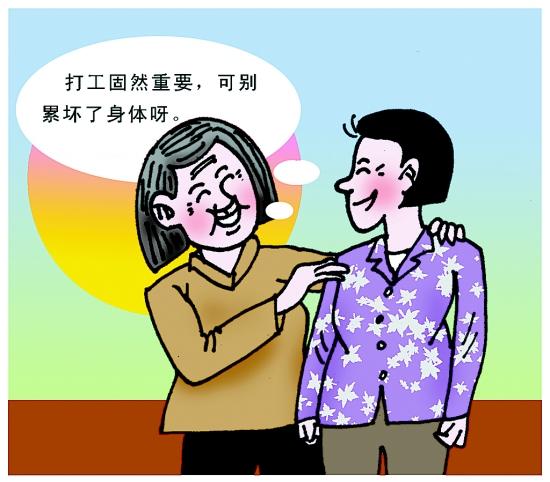 给媳妇洗脚的卡通图