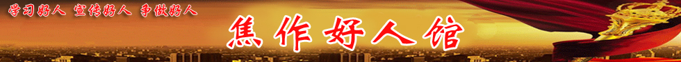 山(shan)陽好人