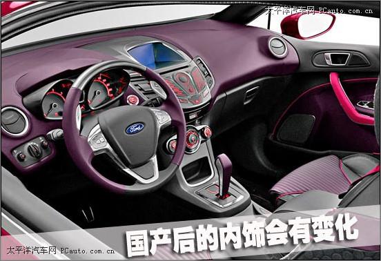 福特三厢-嘉年华 广州车展全球首发