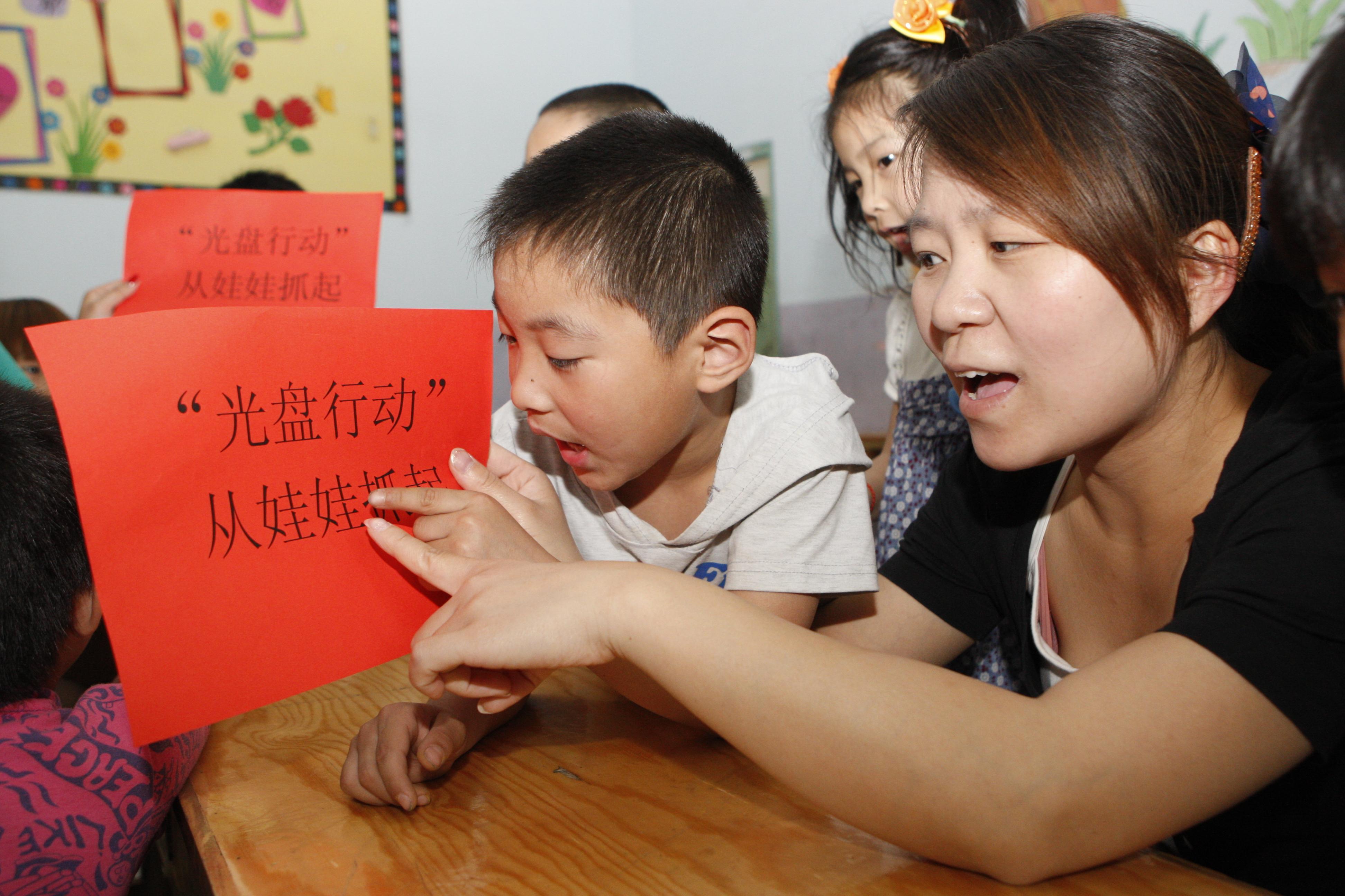 """学校以及幼儿园开展了""""光盘行动""""从娃娃抓起的活动"""
