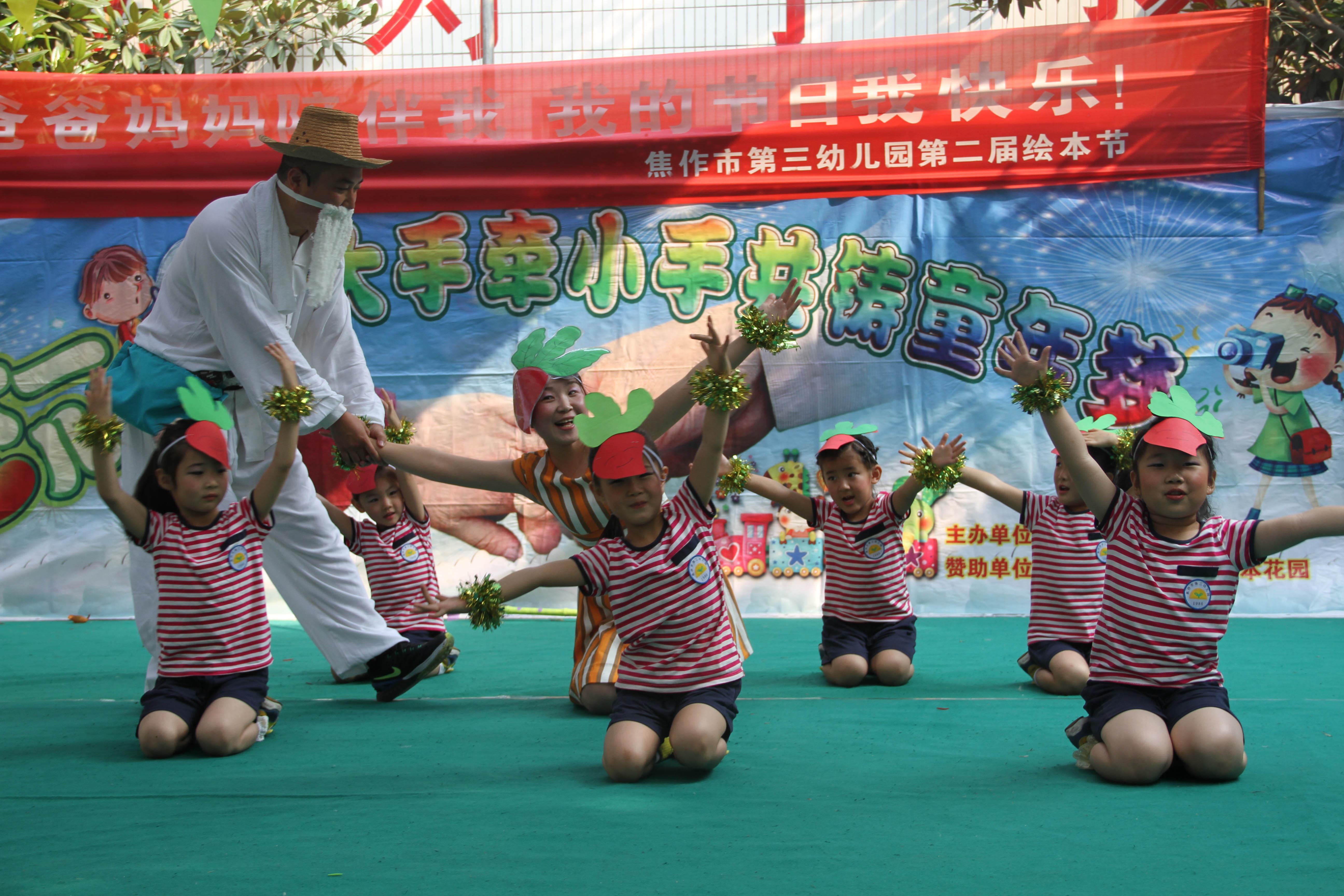 第三幼儿园:绘本故事表演真精彩!