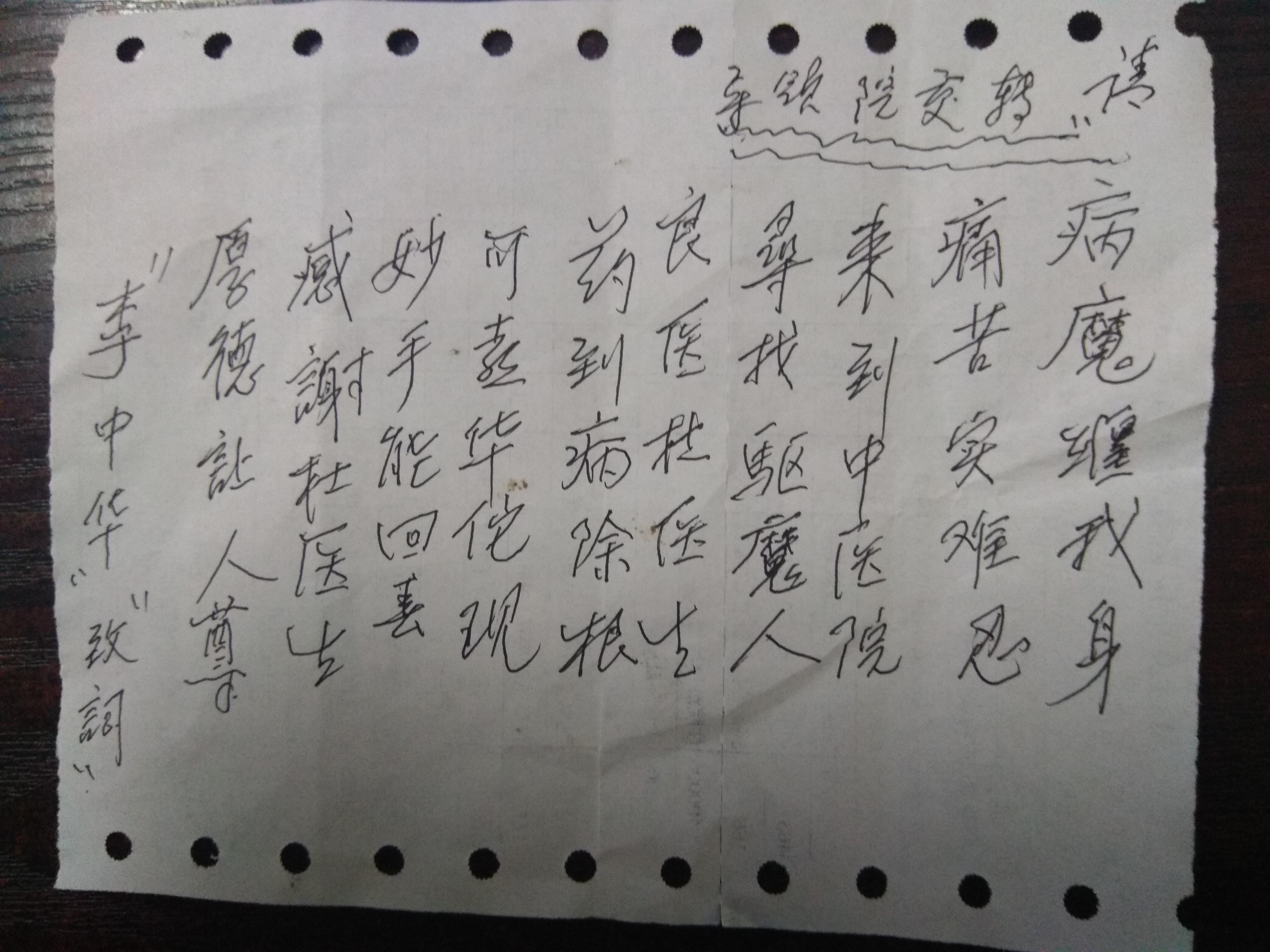 八十多岁五保老人写诗赞美武陟县中医院内一科医生图片